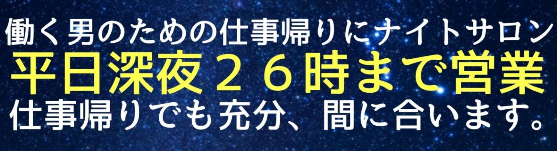 深夜26時まで営業 九州・福岡市 ふじたの床屋
